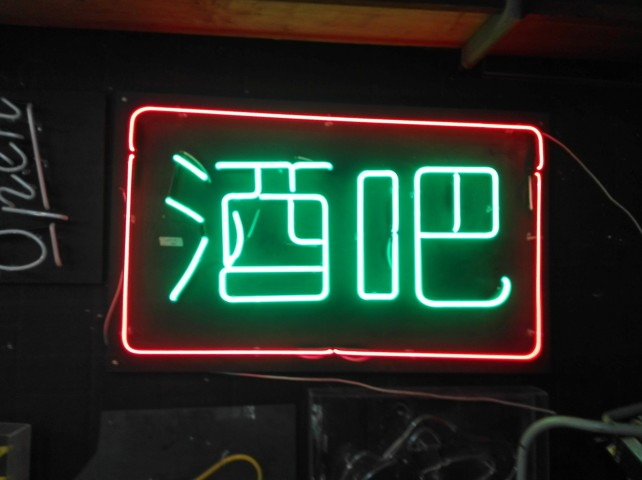 Red And Green Chinese Neon Bar Sign Artappelartappel